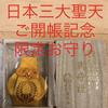 【限定】日本三大聖天 妻沼聖天 ご開帳記念御守り