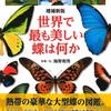蝶は視覚動物なので、あんなに奇麗なのだ。『増補新版 世界で最も美しい蝶は何か』海野和男 写真・文
