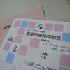 単位認定試験の結果と京都マラソンに向けての最終ラン