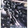 【読書】ガンダムを題材にした外伝漫画「機動戦士ガンダム サンダーボルト」