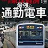 週刊東洋経済 2019年02月16日号 最強の通勤電車