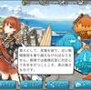 戦艦少女R日本語版 現状の問題点について
