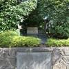 「熊本文教回顧之碑」