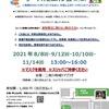 サードオピニオン会、8月から11月までの開催のお知らせ