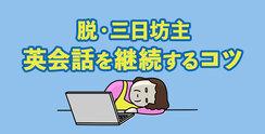 脱・三日坊主!!英語学習を継続するためのコツをご紹介