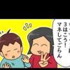 【4コマ】ハンドサイン