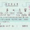 ゆふDX5号(パノラマシート) 指定料金券