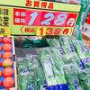 【らでっしゅぼーや口コミ情報】野菜の値段が高騰したときほどお得です。