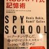 『KGBスパイ式記憶術』