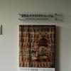 第14回展 インド木版更紗ー村々で出会った文様の原型@岩立フォークテキスタイルミュージアム&チャペック兄弟と子どもの世界~20世紀はじめ、チェコのマルチアーティスト@渋谷区立松濤美術館