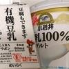 Soy milk yogurt - 仕込み