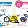 幼児の自転車はコレ!運動がニガテな息子のために
