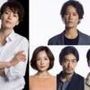 【ドラマ「片想い」】中谷美紀以外のキャストが発表された