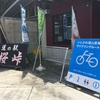 珠州トライアスロン2017参戦記(前日編)