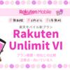 【楽天モバイル】Rakuten UN-LIMIT VIを契約!他社との比較や注意点まとめ。海外在住者の一時帰国用SIMカードにもオススメ!