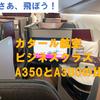 カタール航空のビジネスクラス・A350とA380の比較