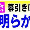 女子高生3人組-「桜を見る会」怒る
