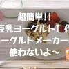 超簡単‼︎【豆乳ヨーグルト】作り ~ヨーグルトメーカーは使わないよ~