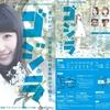"""STRAYDOG""Spirit's&OSAKA公演「ゴジのラ」"