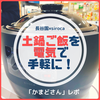 土鍋の入った電気鍋sirocaの「かまどさん」の魅力と注意点(動画有)