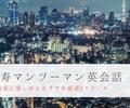 恵比寿のマンツーマン英会話おすすめ厳選6校|口コミ・評判総まとめ