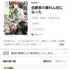 【ピッコマ】伯爵家の暴れん坊になった・販売停止に関する新たなニュース