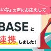 ごくーシステムが無料ネットショップが作成できるサービス「BASE」とAPI連携開始