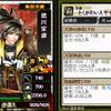 【戦国IXA】攻撃スキル入れ替え