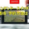 【ニンテンドースイッチ】予約・入荷・再販売情報【Amazon・楽天・ヨドバシ・ビッグカメラ】