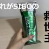 SIBO治療日記②~奥の手! 成分栄養剤を試す~