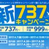 春秋航空 「新737キャンペーン」