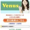 ビーナスは東京都品川区高輸3-23-17品川センタービルディング4Fの闇金です。