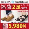 リゲッタ&リゲッタカヌーの福袋!2足で5,980円!