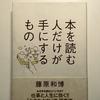 第24回【読書編】本を読むことの意義!?