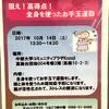 中部大学コミュニティプラザ Kozoji ( ◠‿◠ )  「チャレンジサイト 繋ごう絆の輪」の11月・12月開催のご案内