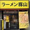 【ラーメン豚山  東長崎店】豚かすあぶらの ラーメンライスは最強❗️