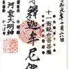 かっぱ寺の御朱印(東京・台東区)〜合羽に河童 現る! ナム カッパ フミフミ?