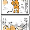 【犬漫画】てんすけの事が大好きな妹分トイプードルちゃん