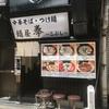 【豊橋】麺屋拳