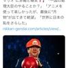 #東京五輪の中止を求めます てか中止では?