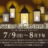 8月20日~8月24日のイベント情報