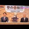 「どすこい!夢の大相撲~令和元年AI場所」に大感激