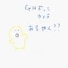 すみずんと謎の黄色いふさふさ① GH5編