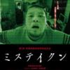 【映画】ミステイクン のめちゃくちゃ好意的な感想!