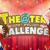 ミリシタ「THE@TER CHALLENGE!!」 掴めるかトップセレブ! 二階堂千鶴が首位奪還!