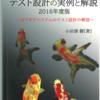 『テスト設計の実例と解説』 小田部 健 著