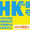 NHKを解約したがオペレーターはクソ生意気で杓子定規な◯ッチだった