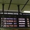 金沢富山旅行まとめ(day1)
