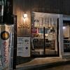「のどぐろだしと自然薯の冷たいらーめん」Ramen&Bar ABRI