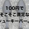 なかなか使える!キャンドゥのプラスチック製100円シューキーパーレビュー。